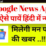 Google news app kya hai aur kaise use kare , ko hindi language me kaise dekhe | full review