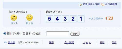 """环球屎报:""""艾未未们""""被淘汰是社会潮流 在新浪上的评分 Screen shot 2011-11-16 at 6.28.44 PM"""