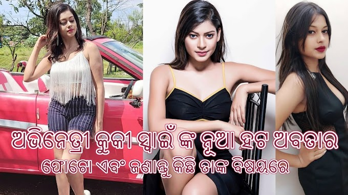 [VIDEO] Cookies Swain Hot Sexy Odia Actress Real life Pictures,Photos,Images Gallery and Small Biography