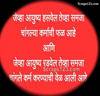 Marathi Nice Pics Images Wallpaper For Facebook Page 1