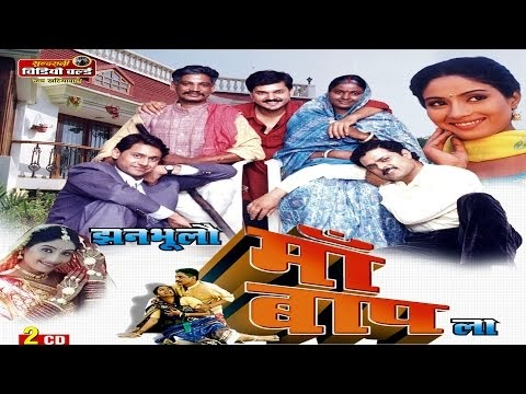 Jhan Bhulo Maa Baap La - Full Movie - Anuj Sharma - Smita Nayak - Superhit Chhattisgarhi Movie |36garh.xyz|