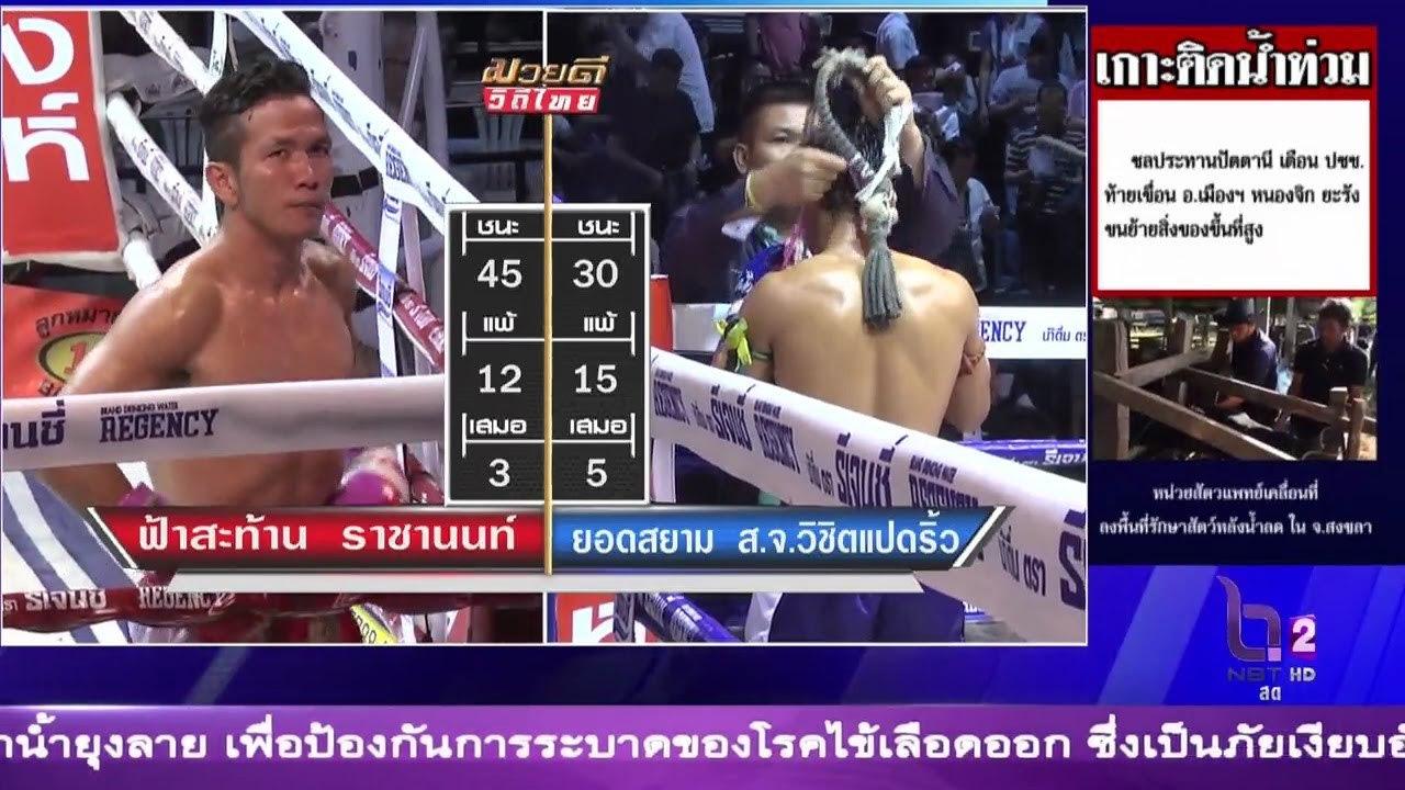 ศึกมวยดีวิถีไทยล่าสุด 4/4 22 มกราคม 2560 มวยไทยย้อนหลัง Muaythai HD https://youtu.be/56wzH92pxyc