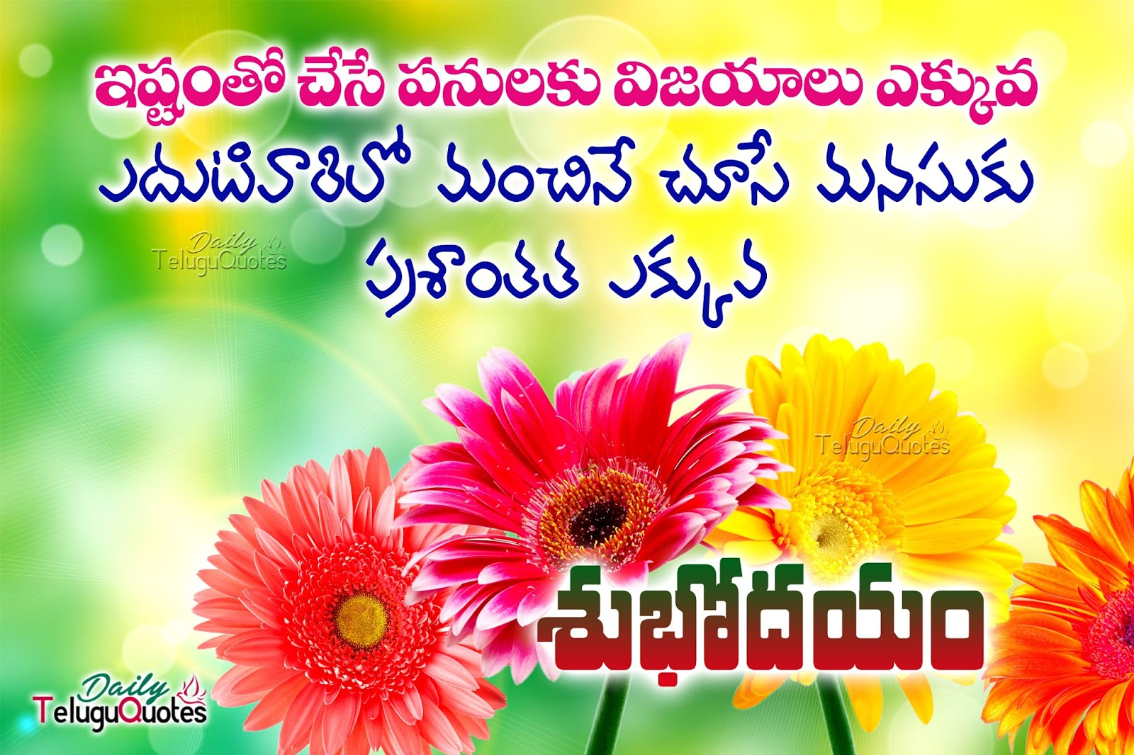 Good Morning Telugu Quotes Hd Images Good Quotes