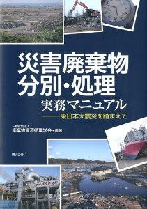 災害廃棄物分別・処理実務マニュアル