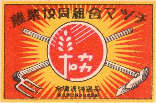 japon etiquettes allumettes022