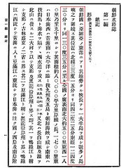 1894 朝鮮水路誌 第一篇総記