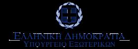 Ελληνική Δημοκρατία - Υπουργείο Εξωτερικών