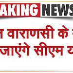 कल वाराणसी के दौरे पर जाएंगे CM Yogi | Breaking News | UP Election 2022 | PM Modi Varanasi Visit