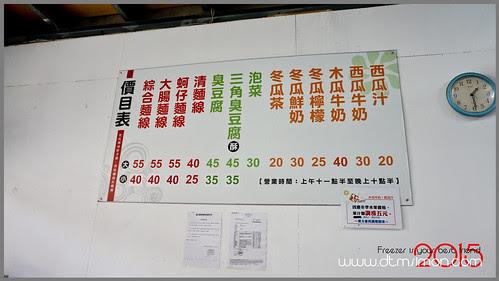 林記大腸麵線臭豆腐03.jpg