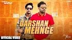 Darshan Mehnge Lyrics - Amrinder Gill & Sajjan Adeeb  - Laiye Je Yaarian