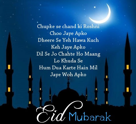 Happy Eid Mubarak SMS Hindi Shayari