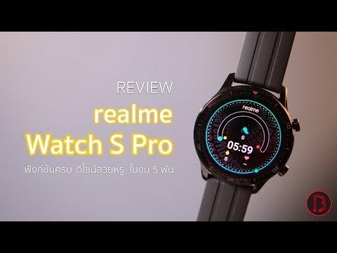 รีวิว realme Watch S Pro หน้าจอสวย ดีไซน์งาม ฟังก์ชันครบ