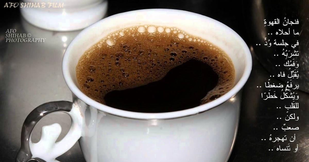 كلمات عن فنجان قهوة الصباح Aiqtabas Blog