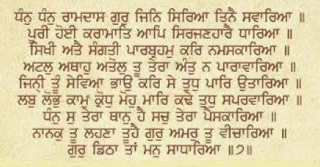 Dhan Dhan Ramdas Gur Shabad Lyrics In Punjabi
