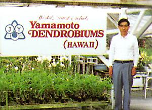 ハワイ農場を設立当時の山本二郎