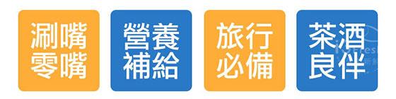 愛上新鮮/新鮮/超人氣/卡拉/龍珠/經典/椒鹽/芥末/小卷/原味/超人氣/熱銷/零食