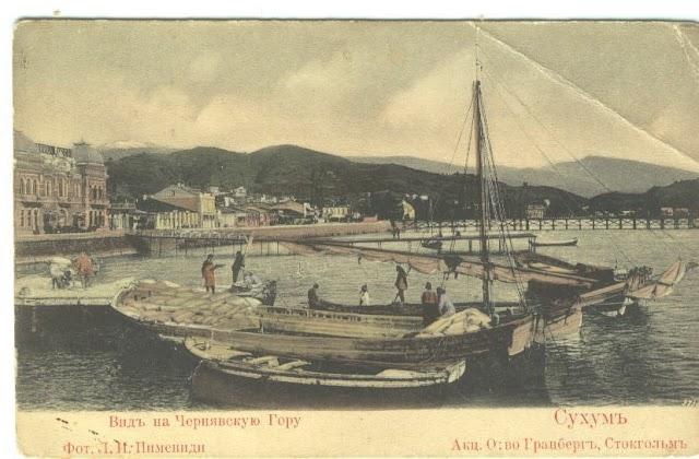 Дореволюционный Сухуми. Конец XIX-начало ХХ века