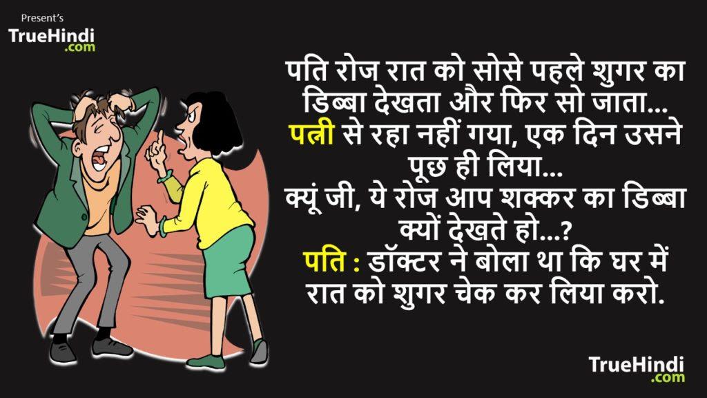 Funny Husband Wife Jokes In Hindi