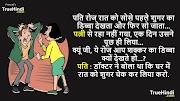 Very Funny Husband Wife Jokes With Images In Hindi | Latest WifeChutkule 2020