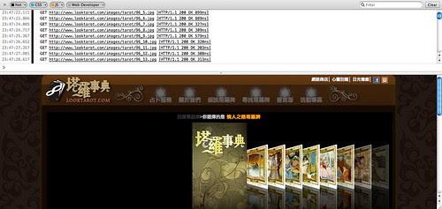 Firefox Webconsole
