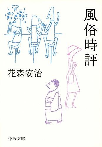 風俗時評 (中公文庫)