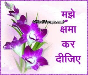 Sorry Friend Quotes In Hindi