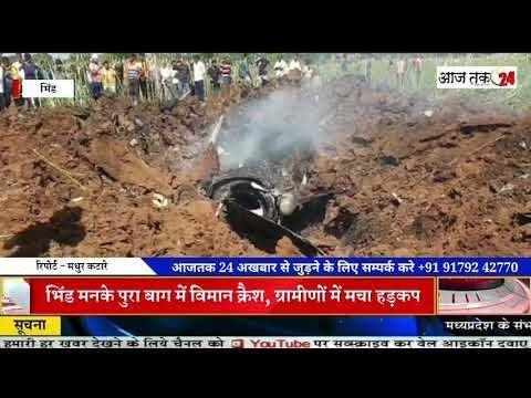 भिंड मनके पुरा बाग में विमान क्रैश, ग्रामीणों में मचा हड़कप, शासन प्रशासन पहुंचा   Bhind manke pura baag main viman crash