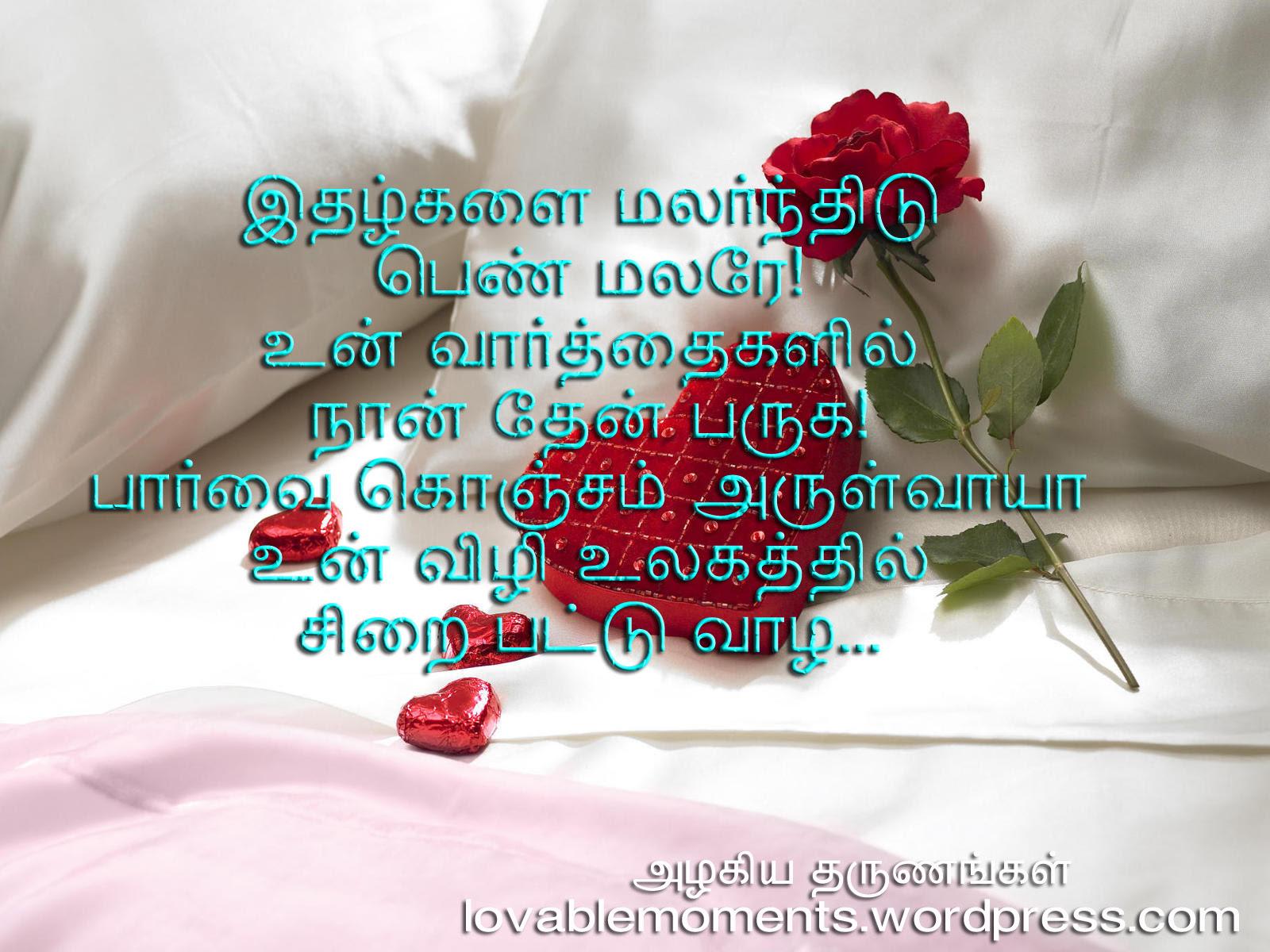 Vasanthi beautiful love kavithai love kavithai altavistaventures Gallery