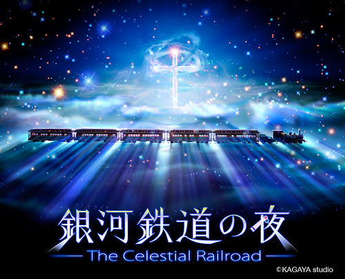 銀河鉄道の夜 The Celestial Railroad by Kagaya Studio