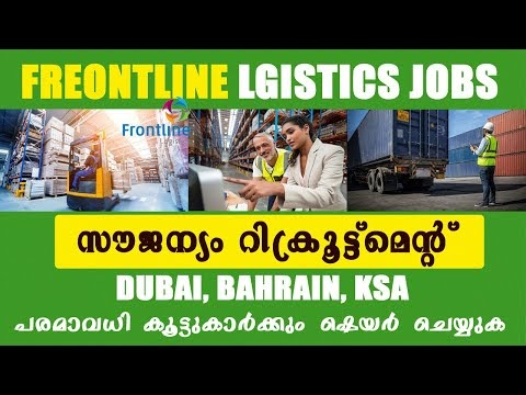 CAREER OPPORTUNITY IN FRONTLINE LOGISTICS COMPANY 2021- FREE RECRUITMENT