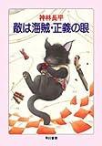 敵は海賊・正義の眼 (ハヤカワ文庫 JA カ 3-37)