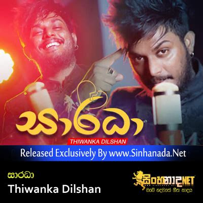 saradha audio trailer thiwanka dilshanmp sinhanada