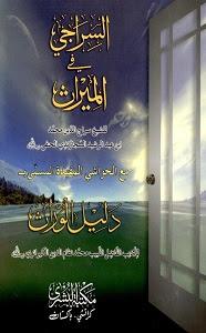 Al Siraji السراجی