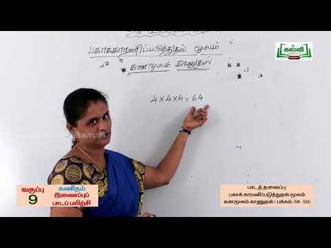 9th Maths Bridge Course  பகா காரணிப்படுத்துதல் நாள் 3&4  Kalvi TV