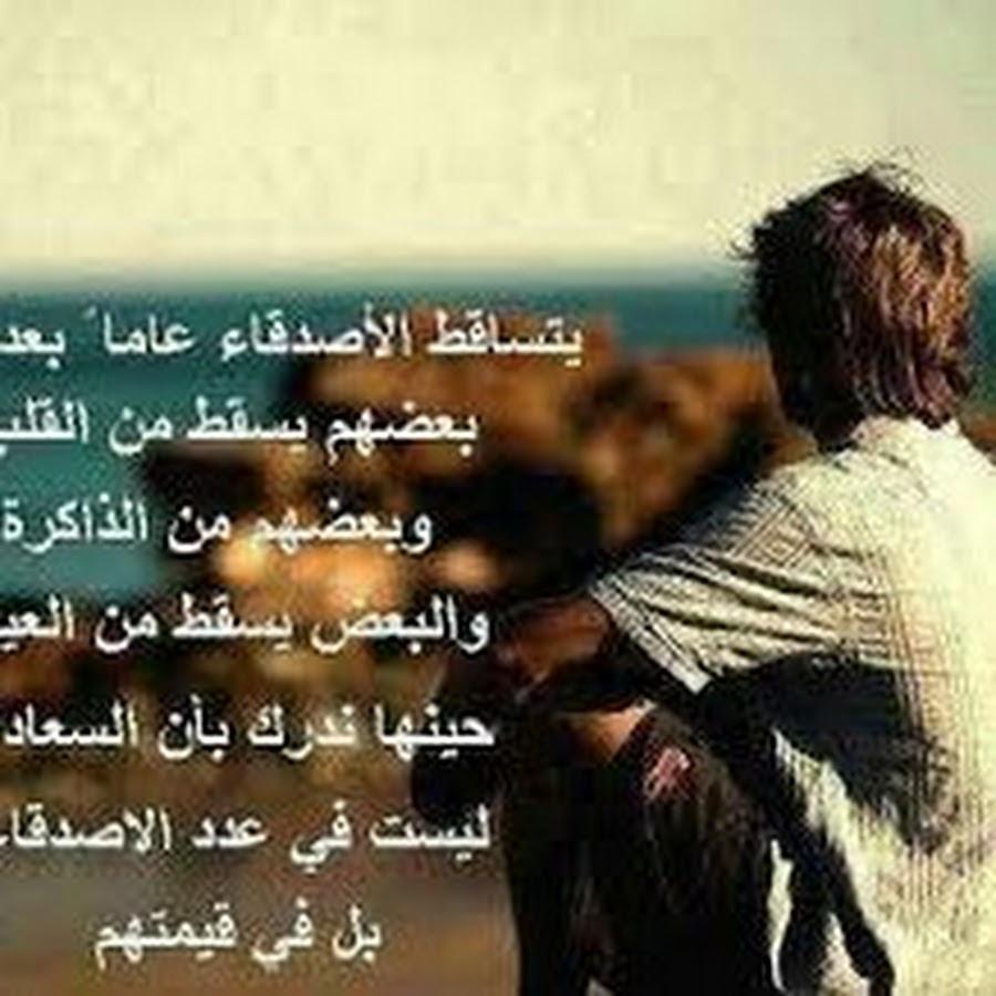 شعر حزين عن صديق المصلحه Shaer Blog