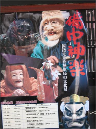 117 Bitchu Kagura Poster
