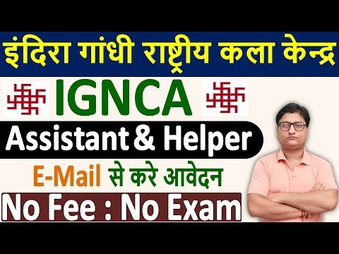 IGNCA Recruitment 2021 : Project Assistant, Assistant, and Helper