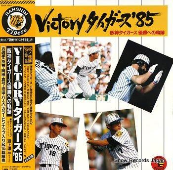 DOJO, YOZO victory taigers '85 / hanshin tigers yushoeno kiseki