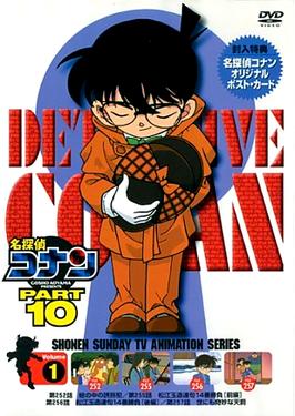 Beaches] Detective conan movie 3 wiki