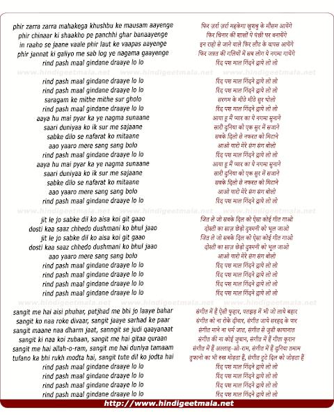 Aao Yaaro Mere Sang Sang Bolo Song Lyrics
