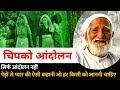 रेणी के chipko andolan को  sunderlal bahuguna  ने कैसे वैश्विक आंदोलन बना दिया : World environment day Facts