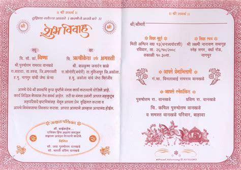 Marriage Invitation Card In Nepali   Invitation by www