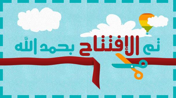 افتتاح مدونة الامام المهدي المنتظر ناصر محمد اليماني بحمد الله