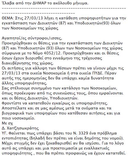 dimar prokhryxi facebook