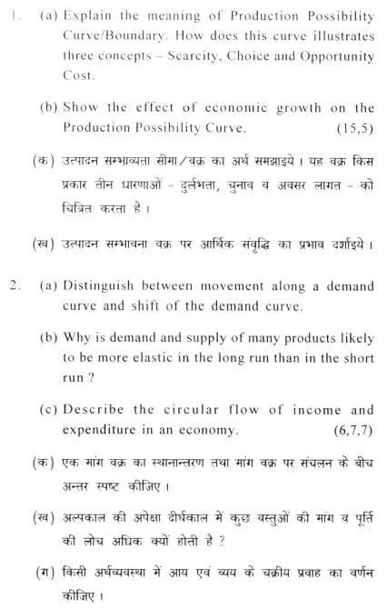 quiz essay questions economics Economics 100 quiz #3 friday, september 22 economics 100 mw quiz #3 questions 3 through 10 involve the functions of the government in.