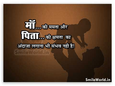 Maa Baap Quotes In Hindi Page 2 Of 3 Smileworld
