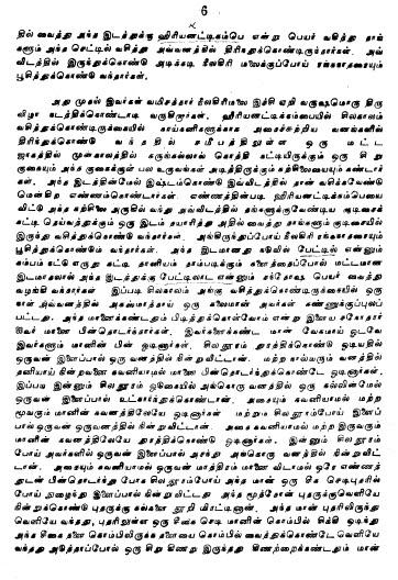 final-hethai-ammal-history-8.jpg
