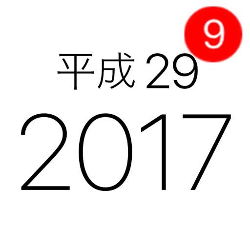 scCalendar(日本の祝祭日、六曜、旧暦などのカレンダー)