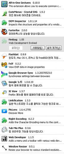 파이어폭스 확장기능