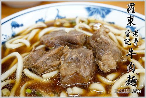 曹記牛肉麵00